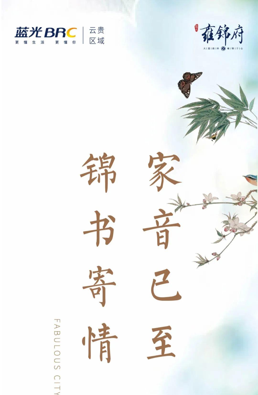 蓝光雍锦府